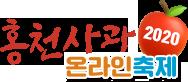 홍천사과 온라인 축제 메인